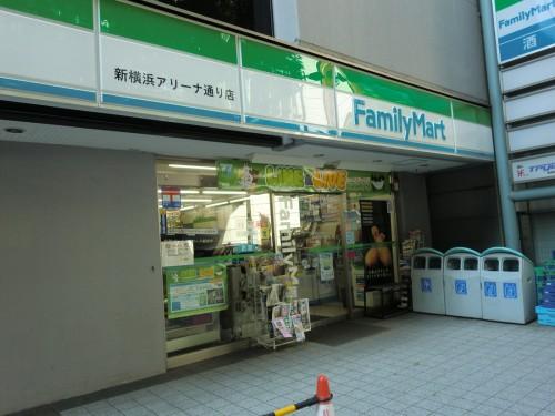 ファミリーマート新横浜アリーナ店