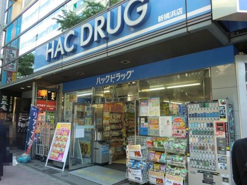 ハックドラッグ新横浜店