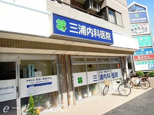三浦内科医院