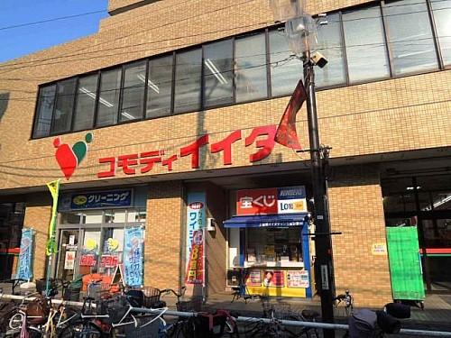 コモディイイダ上板橋店