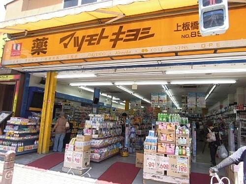 薬 マツモトキヨシ 上板橋南口店