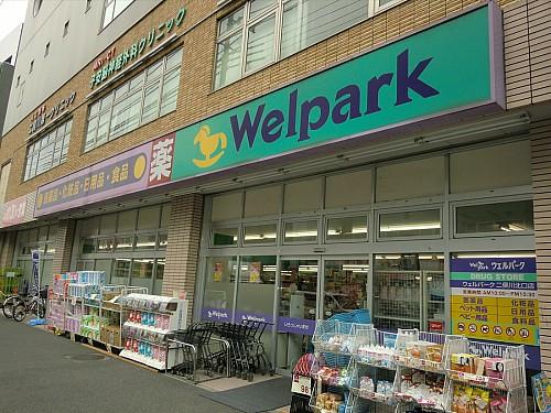 ウェルパーク二俣川北口店