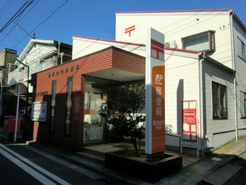 横浜赤門郵便局