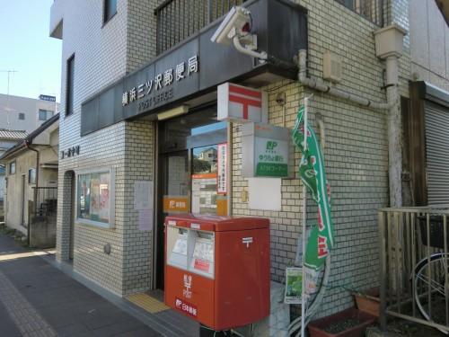 横浜三ツ沢郵便局