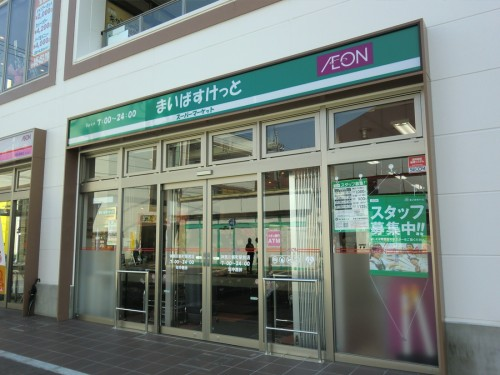 まいばすけっと神奈川新町駅前店