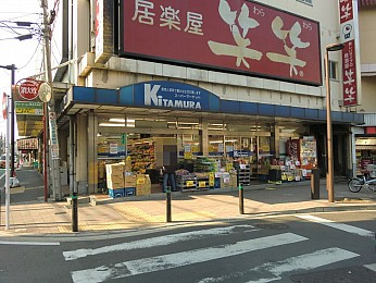 スーパーマーケットキタムラ