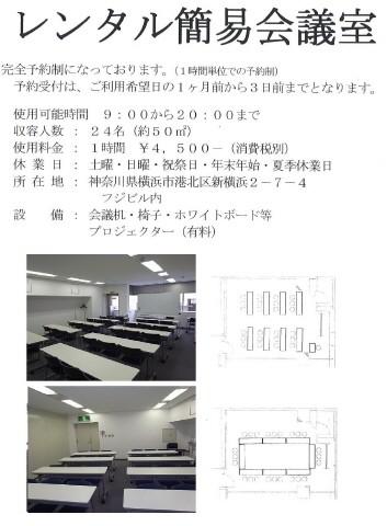 2階レンタル会議室(有料)