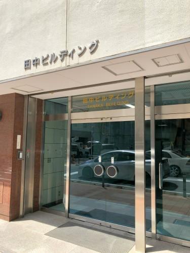 田中ビルディング エントランス