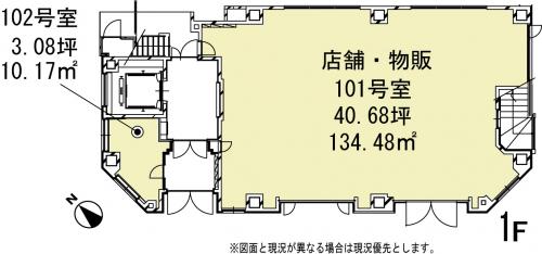 東京茶業会館 101・102号室