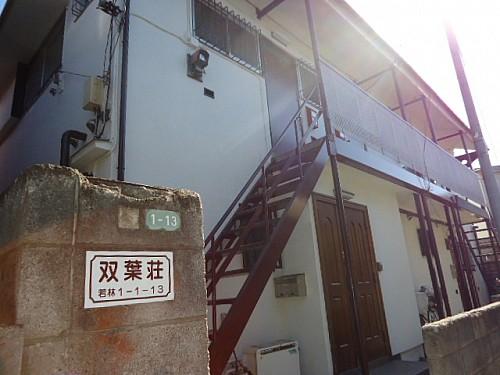 双葉荘 10号室