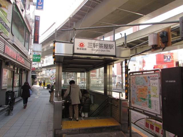 三軒茶屋駅 南口