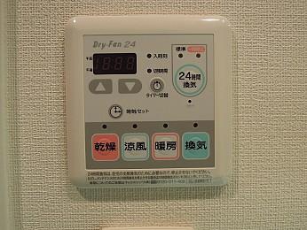 【浴室換気乾燥機スイッチ】