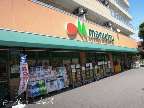 マルエツ四葉店