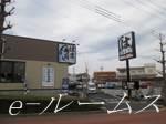 はま寿司板橋徳丸店