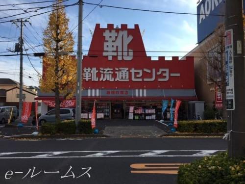東京靴流通センター板橋四葉店
