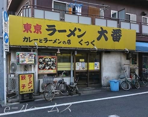 東京ラーメン大番桜川店