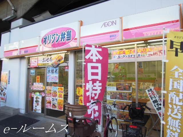 オリジン弁当蓮根店