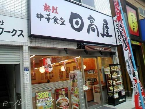 松屋上板橋店