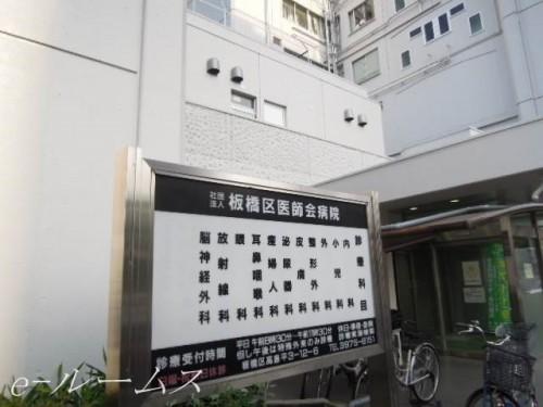 板橋区医師会病院