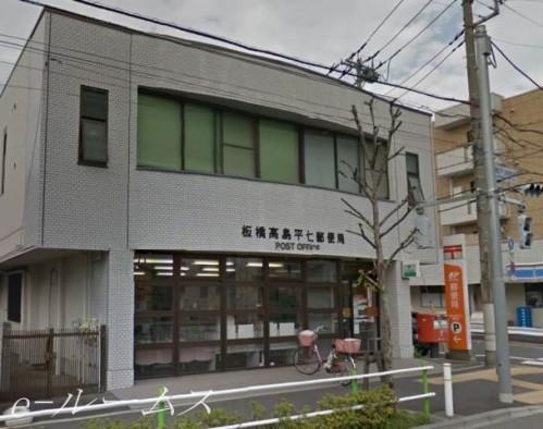 板橋高島平七郵便局