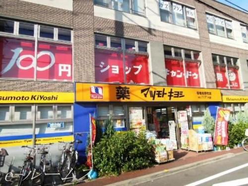 ドラッグストアマツモトキヨシ板橋前野町店