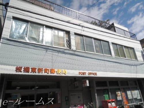 板橋東新町郵便局