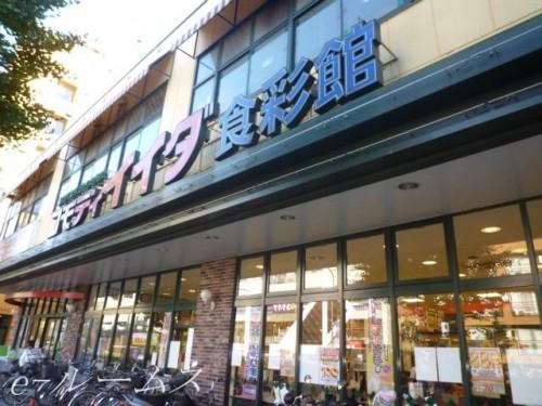 コモディイイダ食彩館桜川店