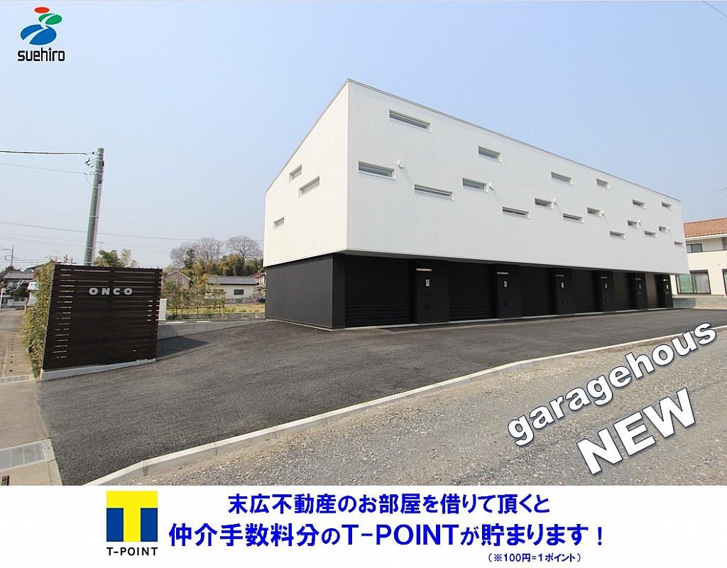 ◆2017年2月完成◆ガレージハウス◆