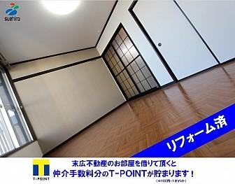 ◆壁紙・床全面貼り替え◆リフォーム済みの1K◆