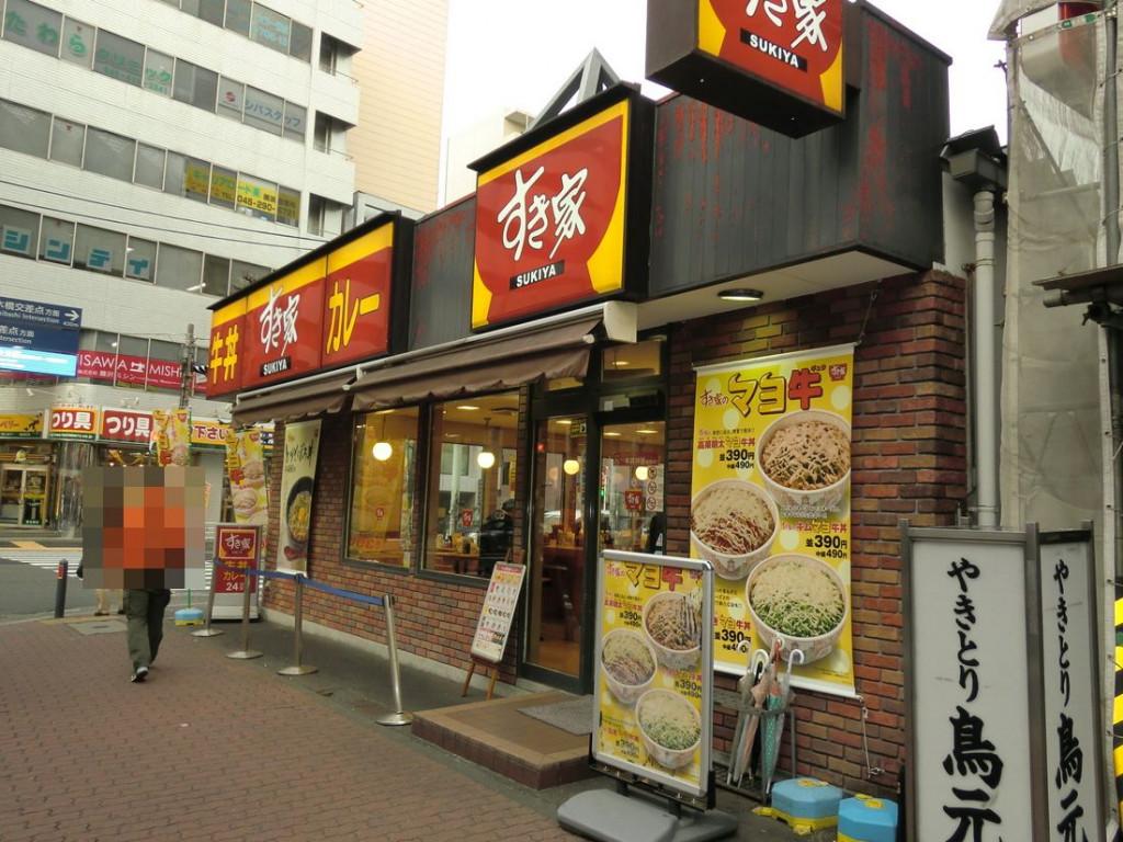すき家鶴屋町店