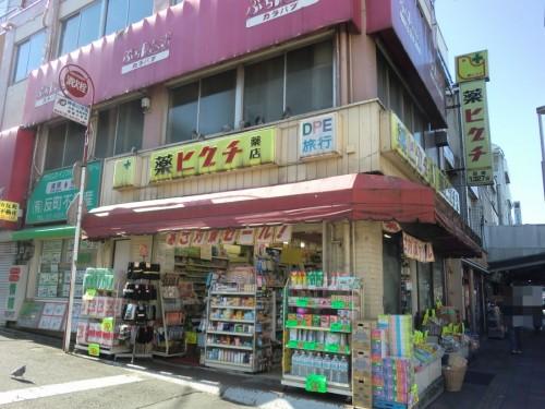 薬ヒグチ反町駅前店