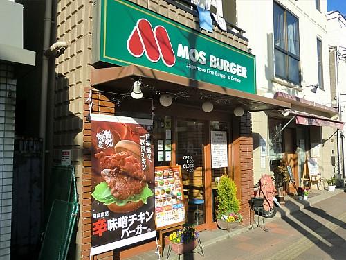モスバーガーヨコハマ反町店