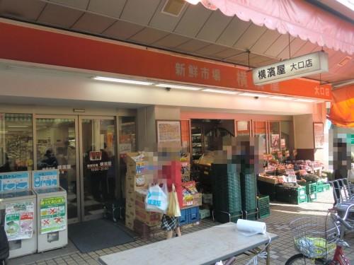 横濱屋大口店