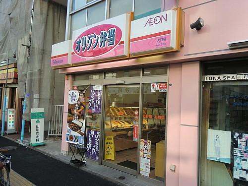 オリジン弁当大口店