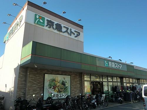 京急ストア磯子岡村店