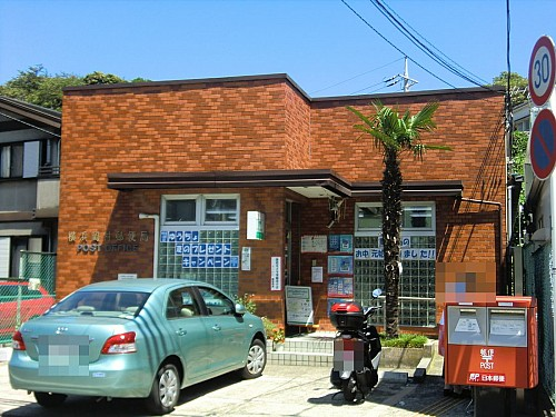 横浜岡村郵便局