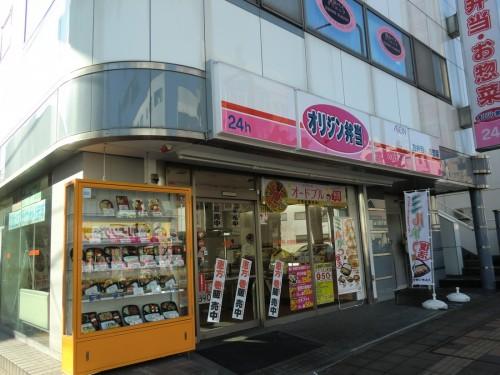 オリジン弁当三ッ沢上町店