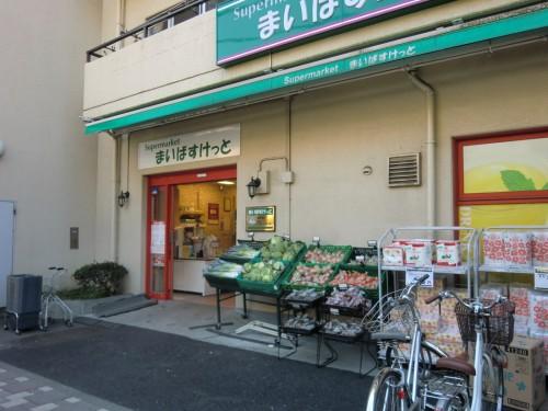 まいばすけっと阪東橋店