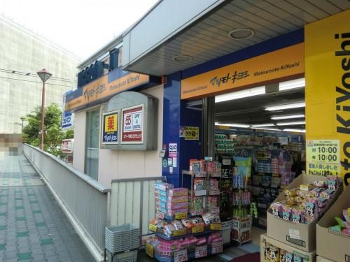 マツモトキヨシ保土ヶ谷駅前東口店