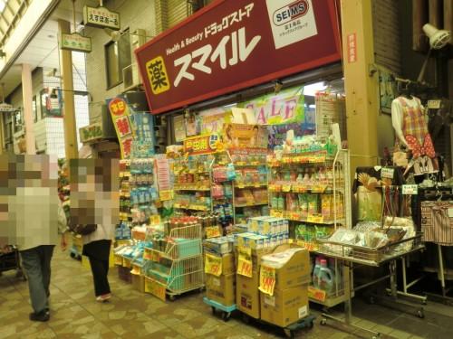 ドラッグストアスマイル横浜橋2号店