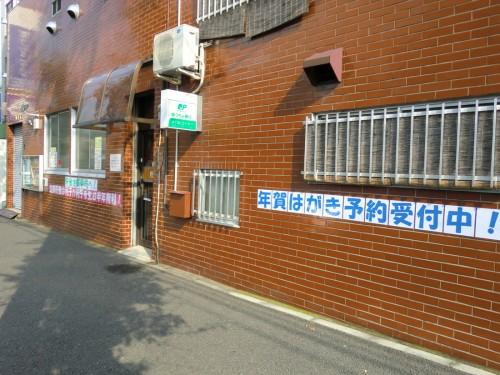 横浜片倉郵便局