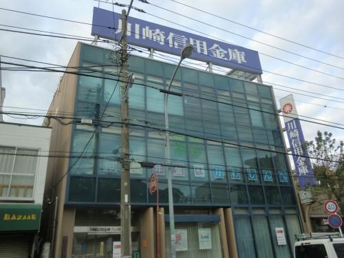 川崎信用金庫六ッ川支店