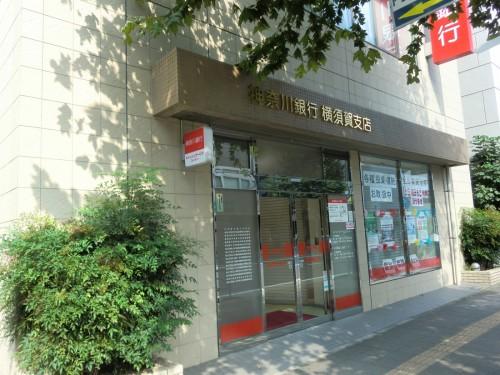 神奈川銀行横須賀支店
