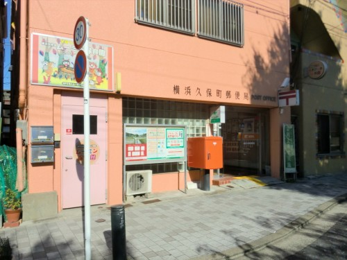 横浜久保町郵便局