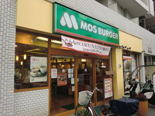モスバーガー横浜医大前店