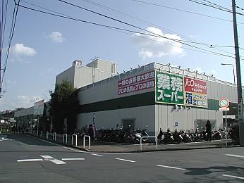 業務スーパー 560m