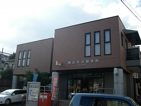 鴨居駅前郵便局 410m