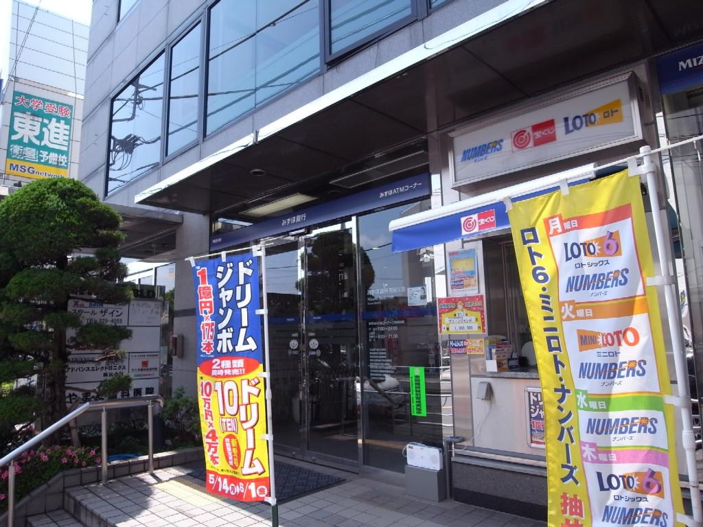 みずほ銀行 330m