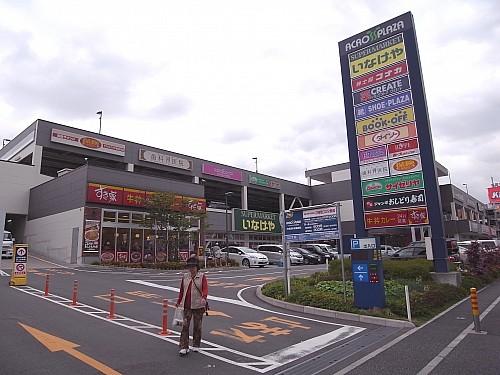 ショッピングセンター アクロスプラザ 450m