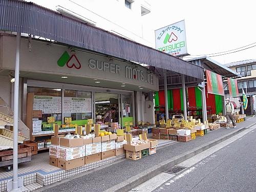 松慶スーパー 敷地内